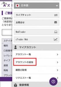 AXIORY(アキシオリー) cTrader口座追加 01