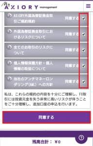 AXIORY(アキシオリー) cTrader口座追加 03