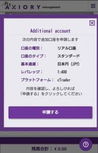AXIORY(アキシオリー) cTrader口座追加 04