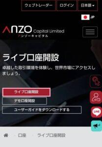 Anzo Capital(アンゾーキャピタル) 登録 01