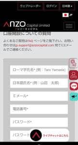 Anzo Capital(アンゾーキャピタル) 登録 02