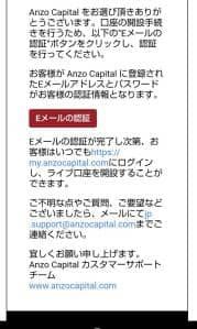 Anzo Capital(アンゾーキャピタル) 登録 05