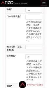 Anzo Capital(アンゾーキャピタル) 登録 06
