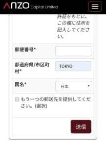 Anzo Capital(アンゾーキャピタル) 登録 07