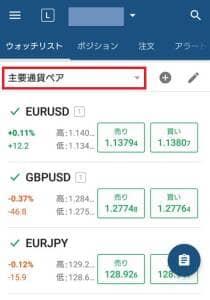 AXIORY(アキシオリー) cTraderアプリ 通貨ペア追加 01