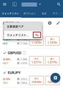 AXIORY(アキシオリー) cTraderアプリ 通貨ペア追加 02