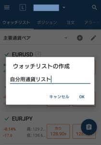 AXIORY(アキシオリー) cTraderアプリ 通貨ペア追加 03
