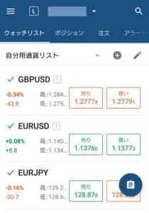 AXIORY(アキシオリー) cTraderアプリ 通貨ペア追加 08