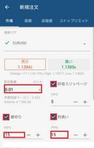 AXIORY(アキシオリー) cTraderアプリ トレード 02