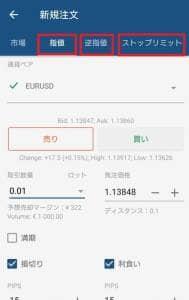 AXIORY(アキシオリー) cTraderアプリ トレード 03
