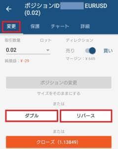 AXIORY(アキシオリー) cTraderアプリ トレード 05
