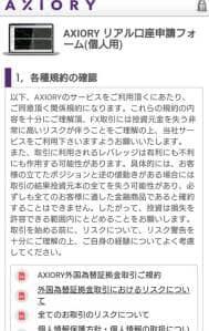 AXIORY(アキシオリー) 登録 01