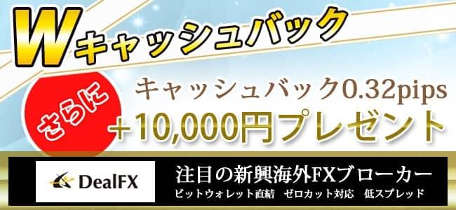 DealFX FXRoyalCashBack バナー 650*300