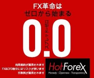HotForex バナー 320*250