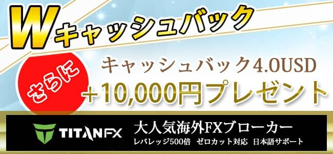 TitanFX FXRoyalCashBack バナー 650*300