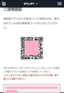 bitbank(ビットバンク) 二段階認証 03