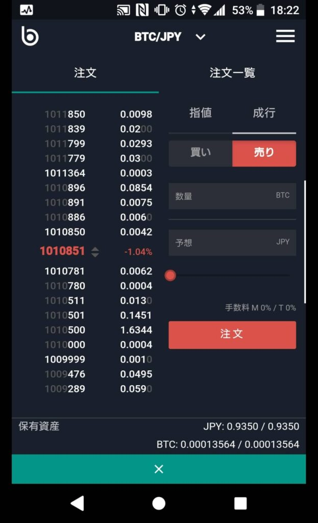 bitbank(ビットバンク) アプリ トレード