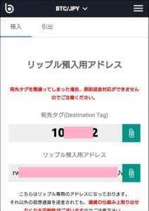 bitbank(ビットバンク) 仮想通貨入金 02