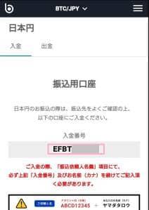 bitbank(ビットバンク) 日本円入金 01