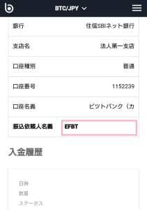bitbank(ビットバンク) 日本円入金 02