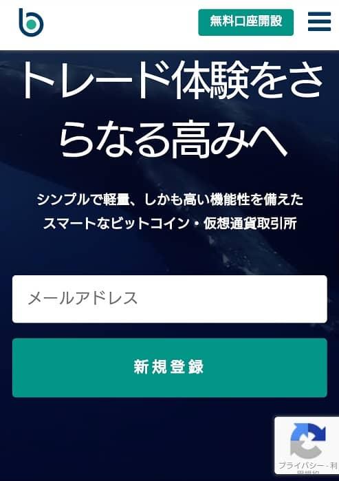 bitbank(ビットバンク) 登録 01