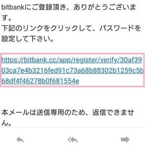 bitbank(ビットバンク) 登録 02
