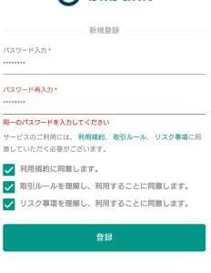 bitbank(ビットバンク) 登録 03