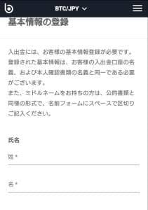 bitbank(ビットバンク) 登録 04