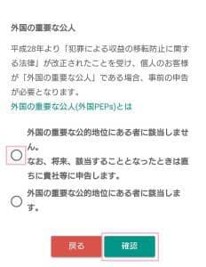 bitbank(ビットバンク) 登録 05