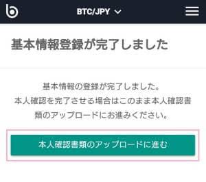 bitbank(ビットバンク) 登録 07