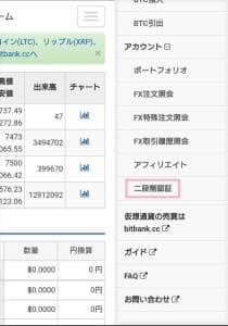 bitbank trade(ビットバンクトレード) 二段階認証 01