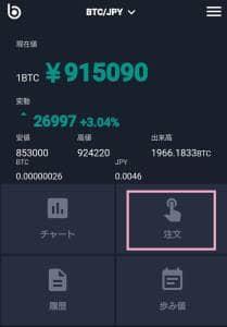 bitbank(ビットバンク) 仮想通貨購入 02