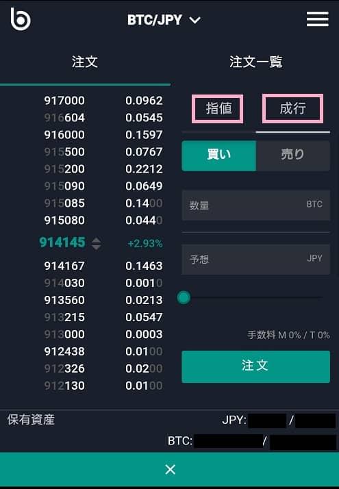 bitbank(ビットバンク) 仮想通貨購入 03