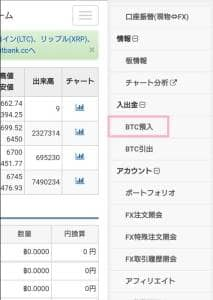bitbank trade(ビットバンクトレード) ビットコイン 入金 01