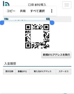 bitbank trade(ビットバンクトレード) ビットコイン 入金 02