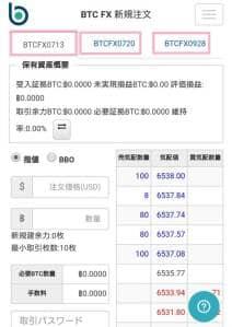 bitbank trade(ビットバンクトレード) FX新規注文 02