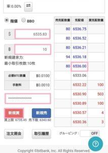bitbank trade(ビットバンクトレード) FX新規注文 03