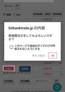 bitbank trade(ビットバンクトレード) 買注文(ロング) 01