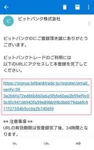 bitbank trade(ビットバンクトレード) 登録 03