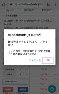 bitbank trade(ビットバンクトレード) 売注文(ショート) 02
