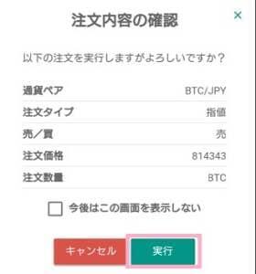 bitbank(ビットバンク) 仮想通貨売却 02