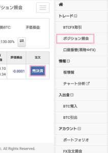 bitbank trade(ビットバンクトレード) ポジション照会 01