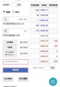 bitbank trade(ビットバンクトレード) ポジション照会 02