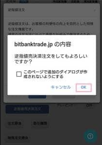bitbank trade(ビットバンクトレード) ポジション 逆指値決済 03
