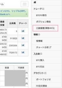 bitbank trade(ビットバンクトレード) FX口座振替 01