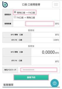 bitbank trade(ビットバンクトレード) FX口座振替 02