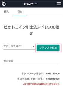 bitbank(ビットバンク) 仮想通貨出金 02