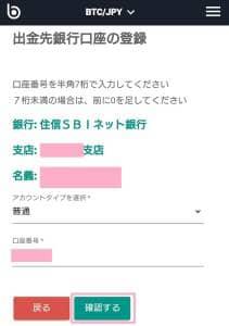 bitbank(ビットバンク) 日本円出金 03