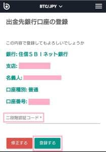 bitbank(ビットバンク) 日本円出金 04