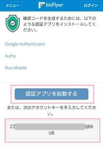 bitFlyer(ビットフライヤー) 二段階認証 02